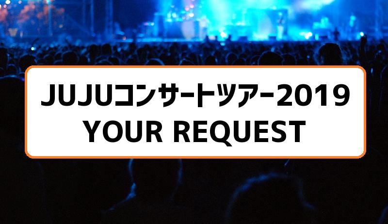 JUJUコンサート2019北海道