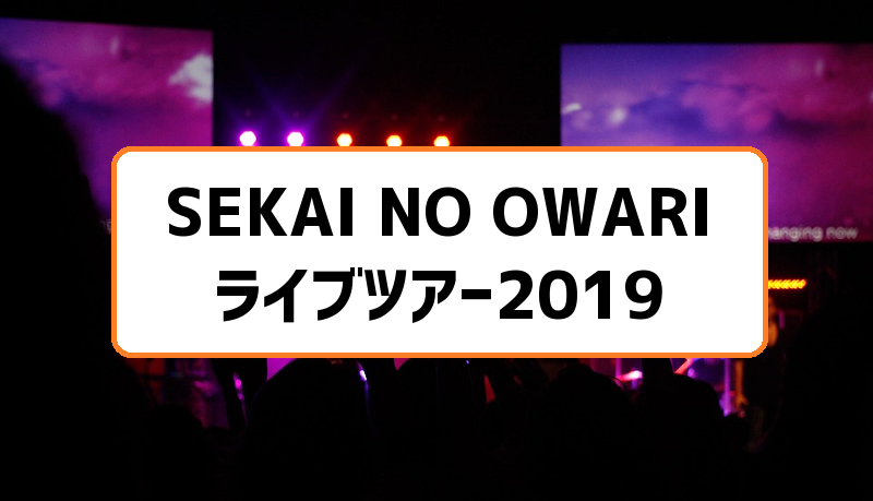 SEKAI NO OWARI ライブ2019札幌
