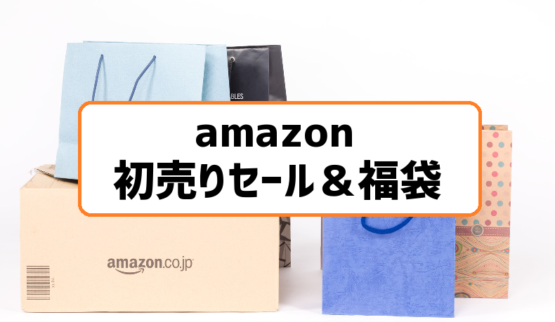 amazon初売りセール福袋