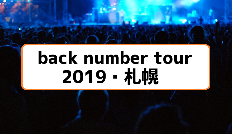 back numberライブ2019札幌