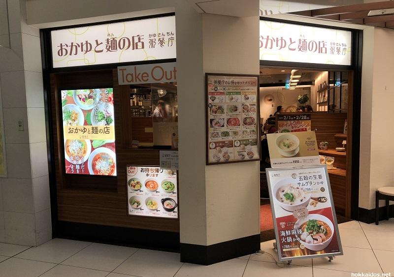 おかゆ粥餐庁