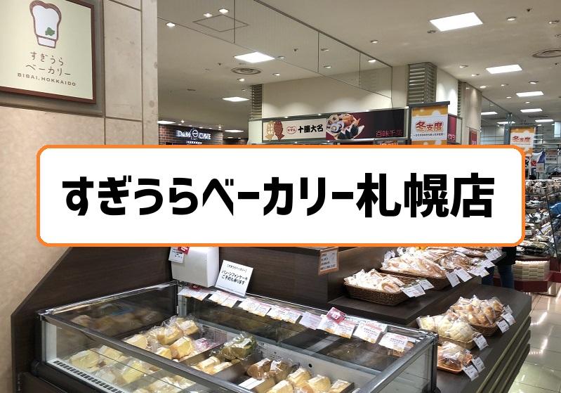 すぎうらベーカリー札幌店