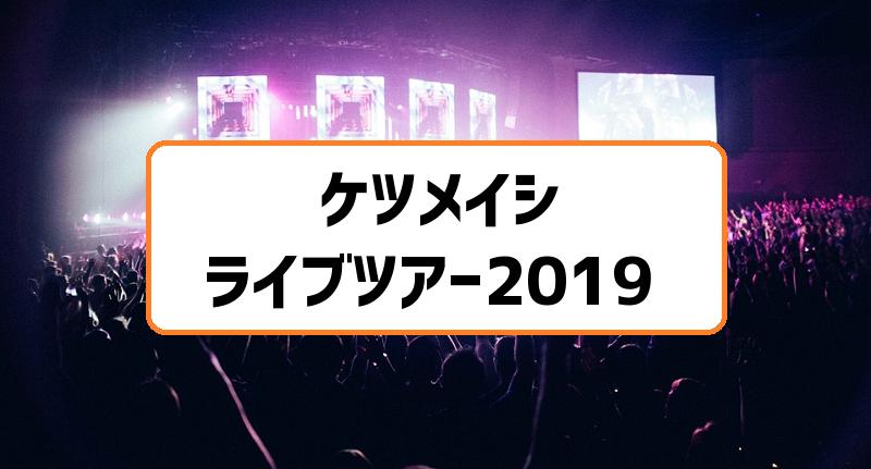ケツメイシライブ2019