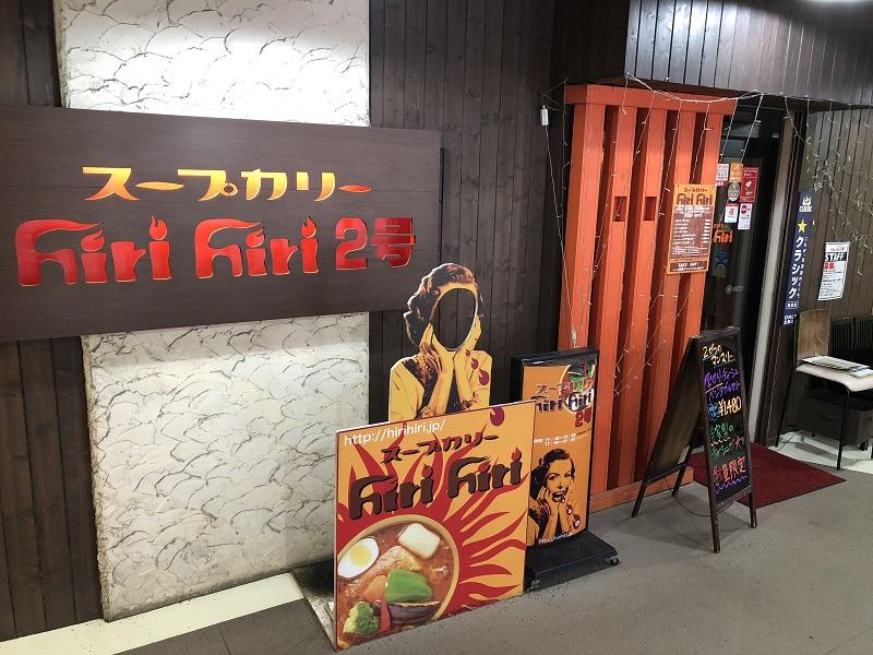 スープカレーヒリヒリ札幌駅