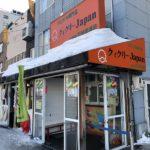 タピオカ専門店クィクリーJAPAN石狩街道店