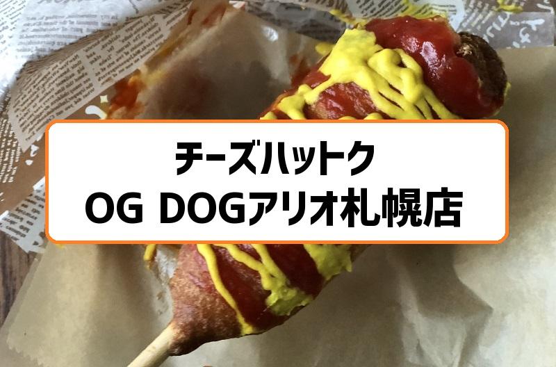 チーズハットクOGDOGアリオ札幌