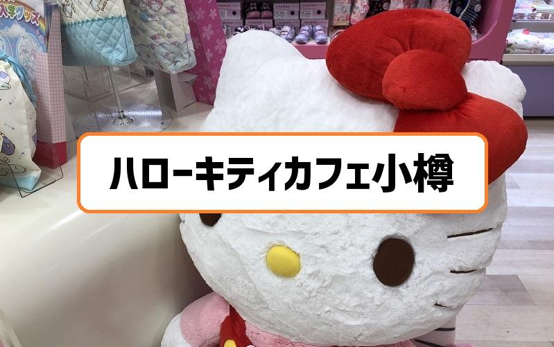 ハローキティカフェ小樽