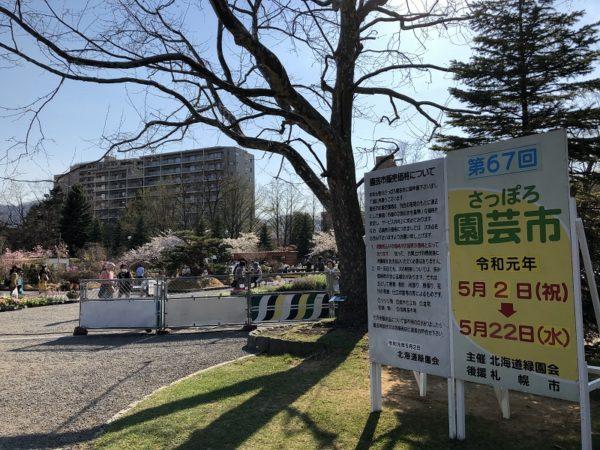 中島公園札幌園芸市2019