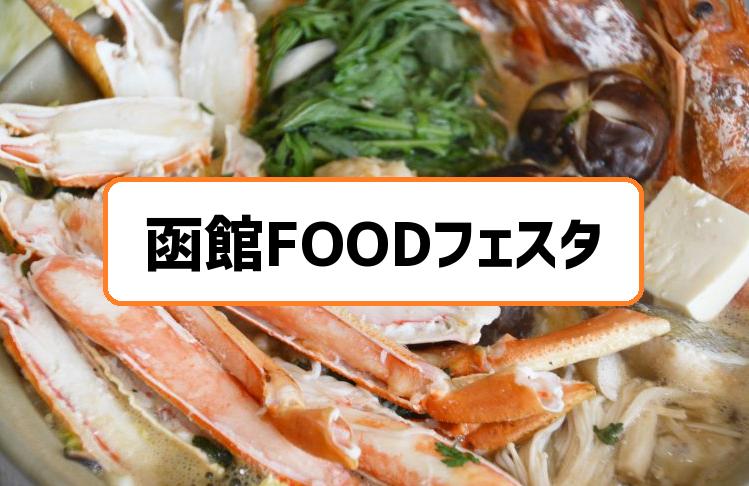 函館FOODフェスタ