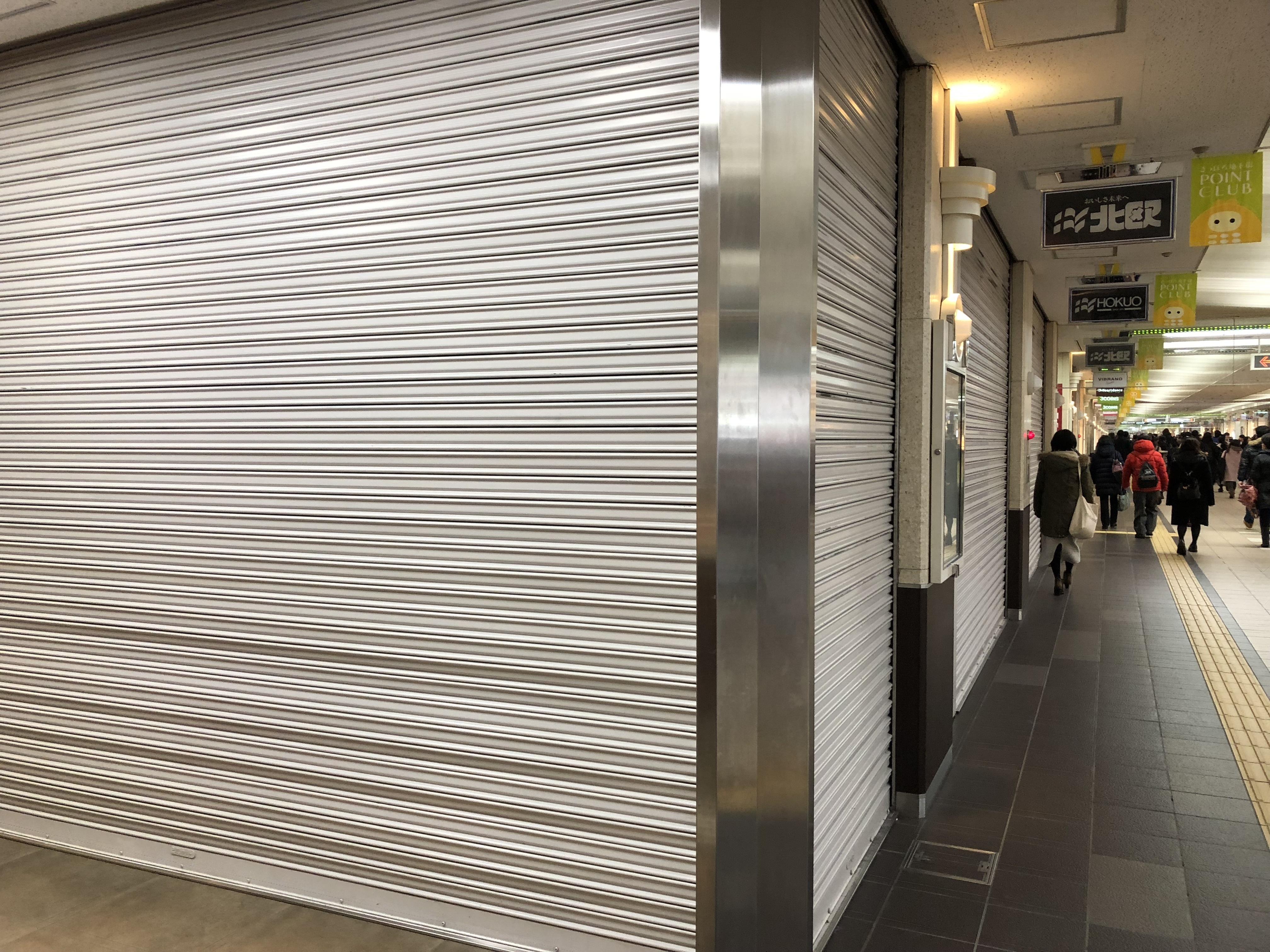 北欧地下街店閉店