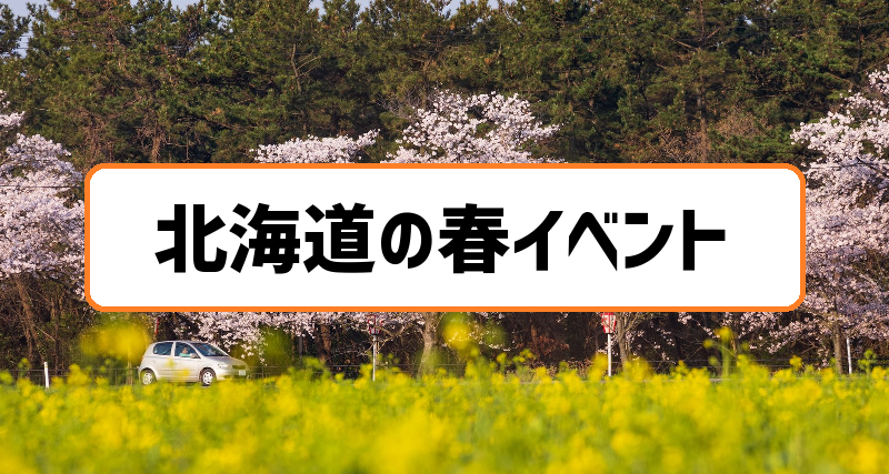 北海道の春イベント