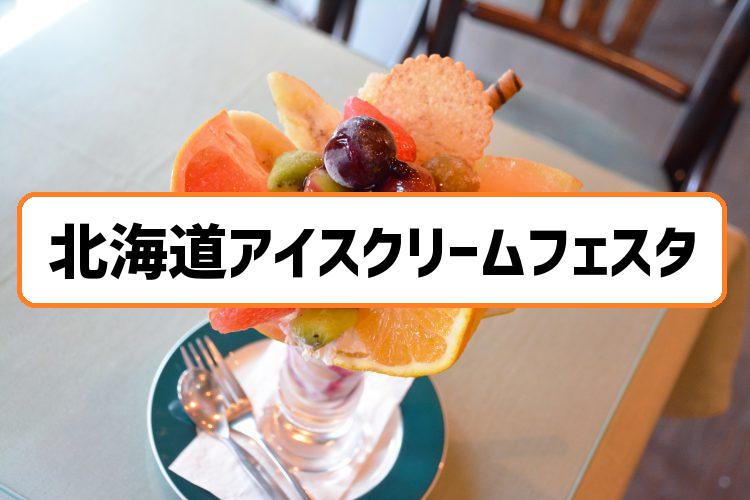 北海道アイスクリームフェスタ