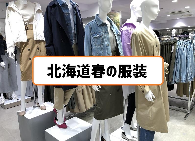 北海道春の服装