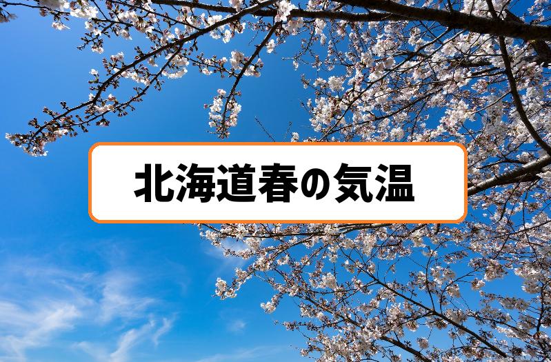 北海道春の気温