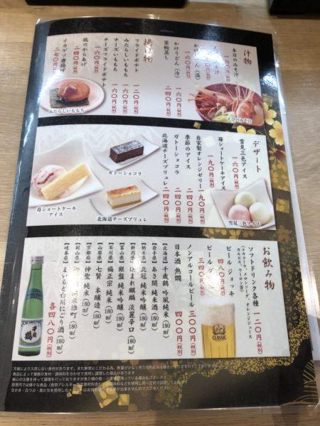 回転寿司四季彩亭デザートメニュー