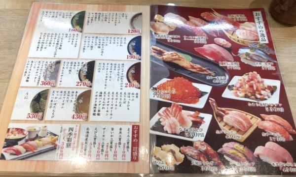回転寿司四季彩亭メニュー
