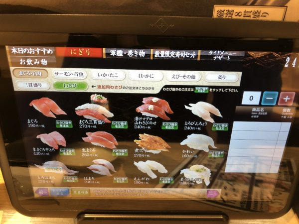 回転寿司四季彩亭注文パネル使い方