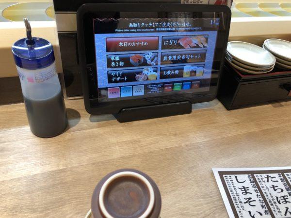 回転寿司四季彩亭注文パネル
