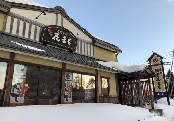 回転寿司花まる南郷店