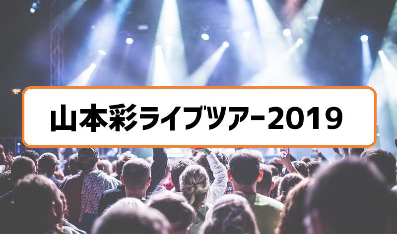 山本彩ライブ2019
