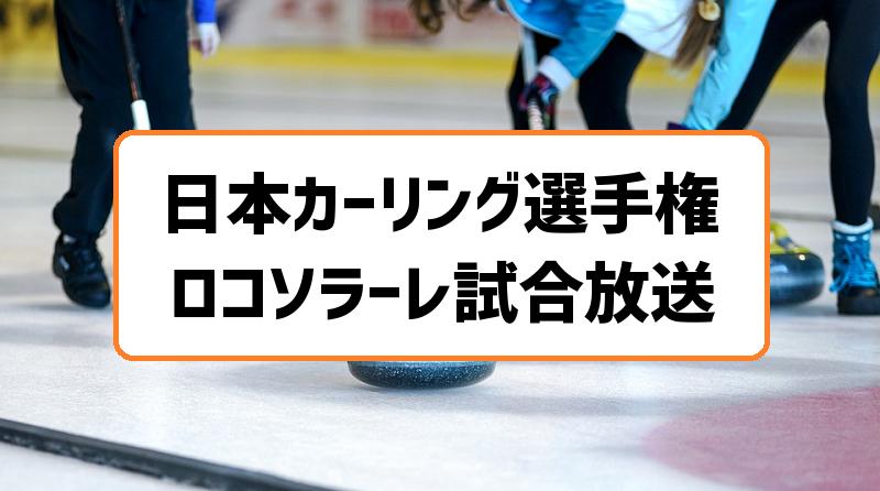日本カーリング選手権ロコソラーレ試合