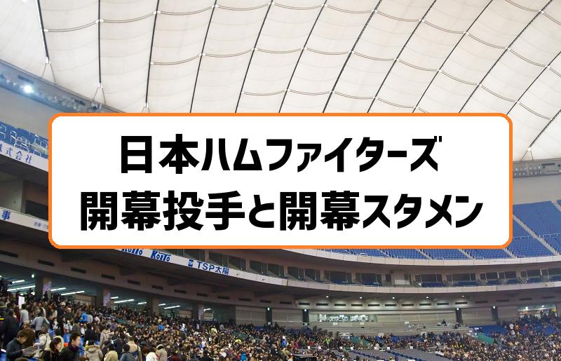 日本ハムファイターズ開幕投手と開幕スタメン
