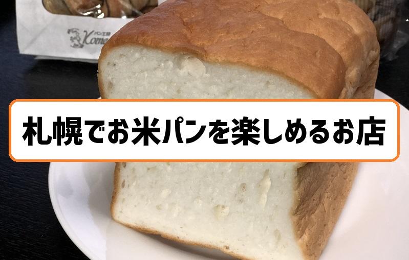 札幌でお米パンを楽しめるお店