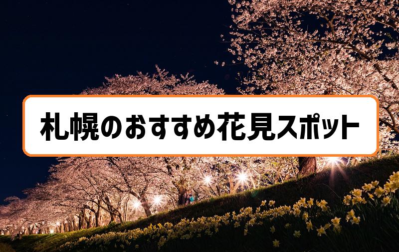 札幌のおすすめの花見スポット