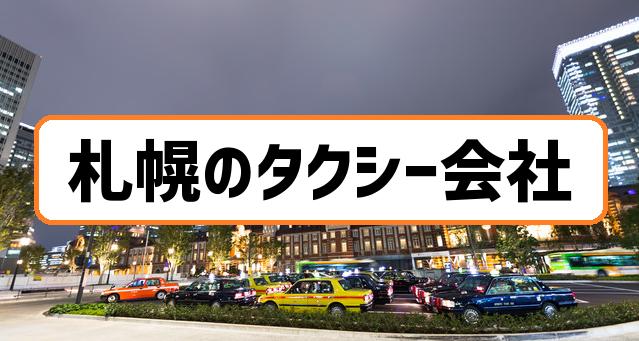 札幌のタクシー会社一覧