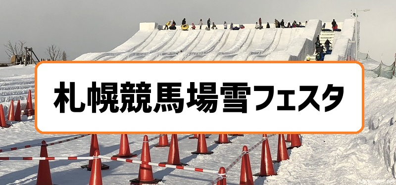 札幌競馬場雪フェスタ