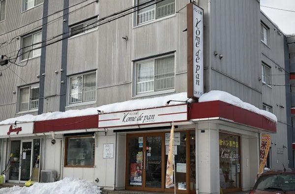札幌米粉パン専門店コメデパン