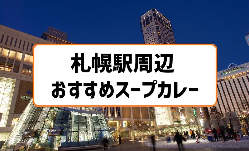 札幌駅周辺おすすめスープカレー