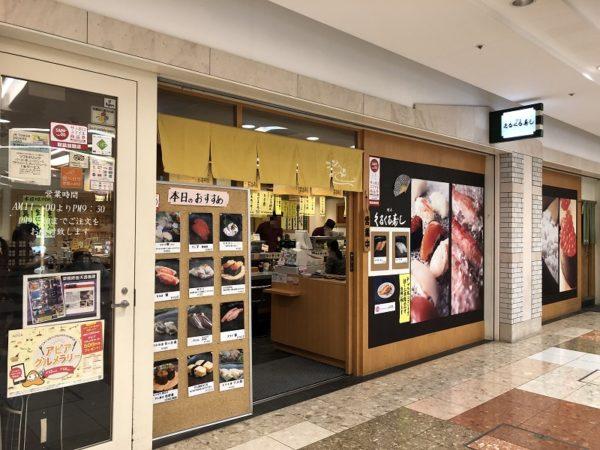 札幌駅回転寿司くるくる寿司