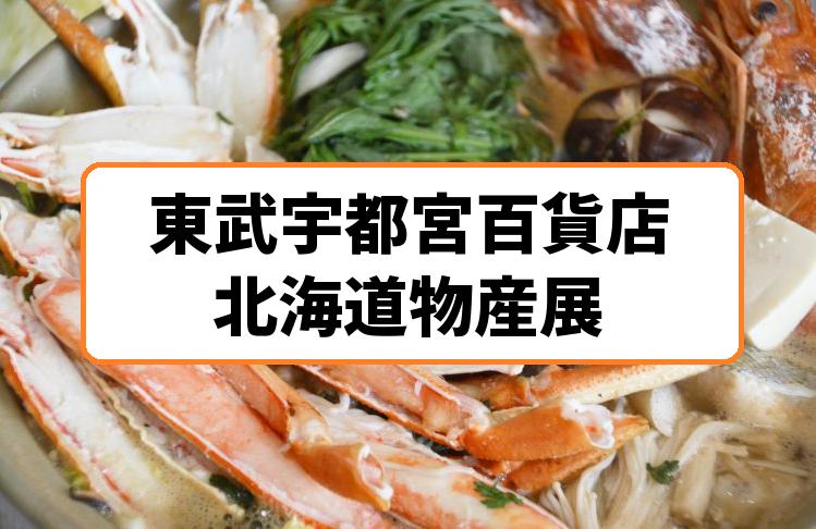 東武宇都宮百貨店・北海道物産展