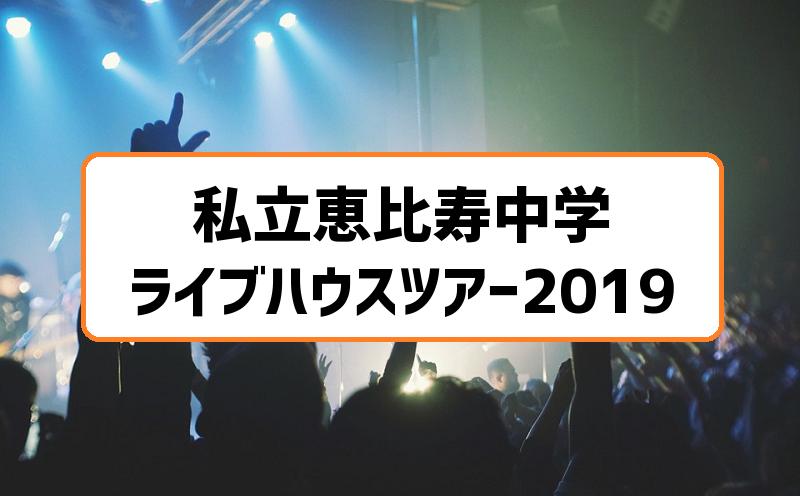 私立恵比寿中学ライブ2019