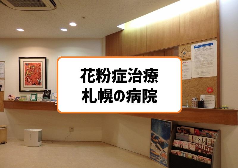 花粉症治療の札幌の病院