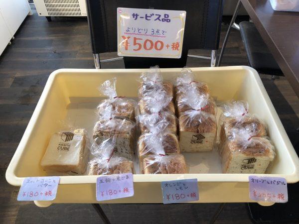 角食専門店キューブサービス品