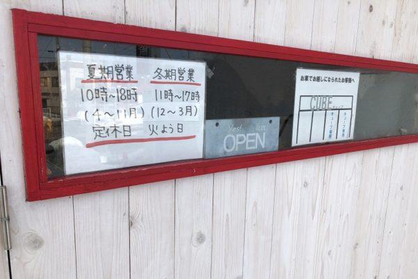 角食専門店キューブ駐車場