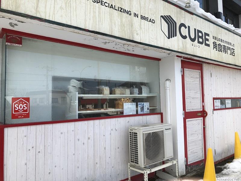 角食専門店キューブ