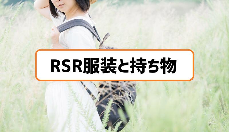 RSR服装と持ち物
