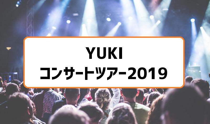 YUKIコンサートツアー2019
