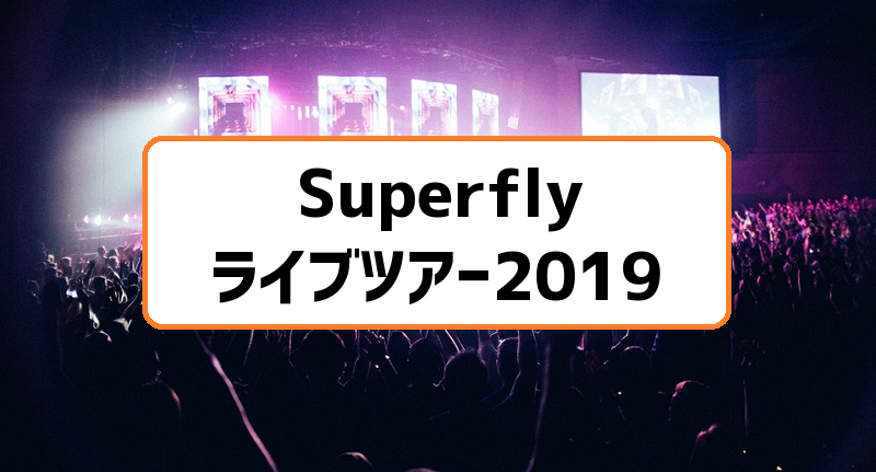 superflyライブ2019