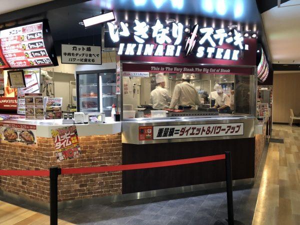 いきなりステーキ新札幌