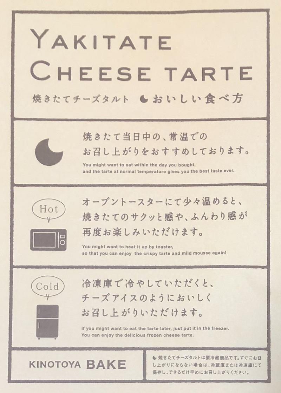 きのとや焼き立てチーズタルト食べ方