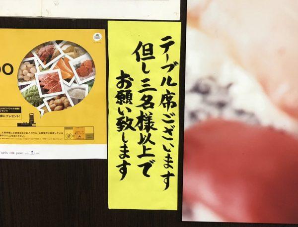 くるくる寿司テーブル席