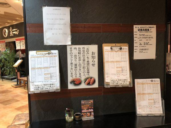 すすきの回転寿司魚一心持ち帰り