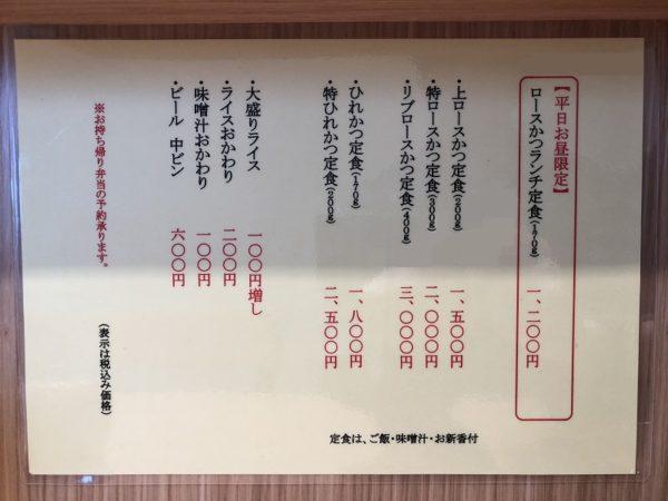 とんかつ檍札幌すすきの店メニュー