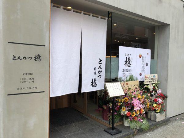とんかつ檍札幌店