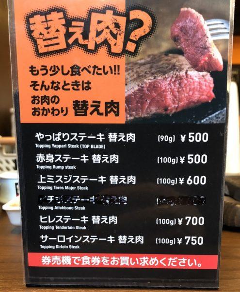 やっぱりステーキ替え肉