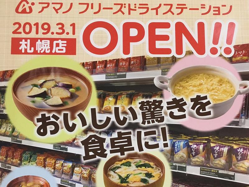アマノフリーズドライステーション札幌開店